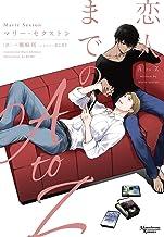 表紙: 恋人までのA to Z コーダシリーズ (モノクローム・ロマンス文庫) | マリー・セクストン