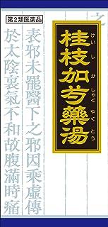 【第2類医薬品】「クラシエ」漢方桂枝加芍薬湯エキス顆粒 45包