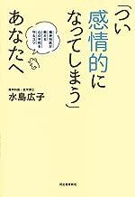 表紙: 「つい感情的になってしまう」あなたへ   水島広子