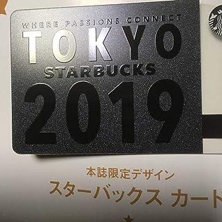 スターバックス リザーブ ロースタリー東京 オープン記念 スターバックスカード