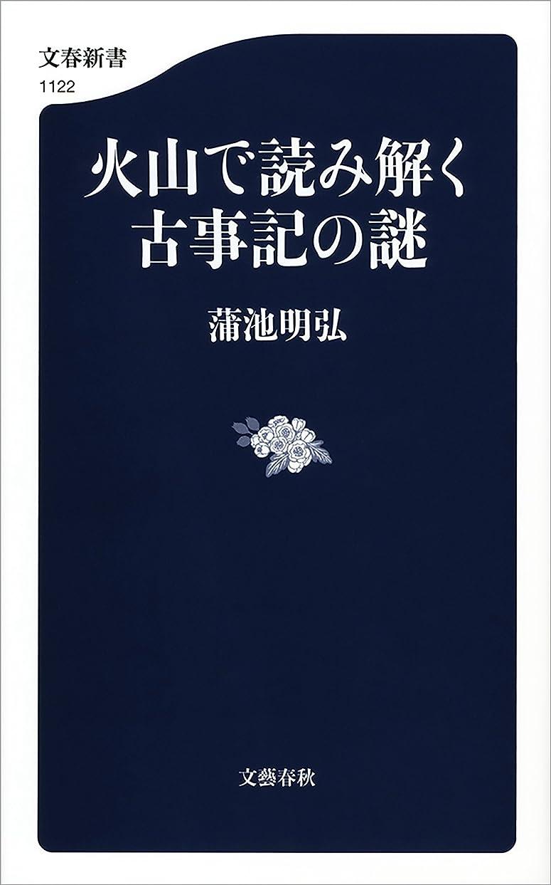 ガウンライトニング真鍮火山で読み解く古事記の謎 (文春新書)