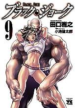 表紙: ブラック・ジョーク 9 (ヤングチャンピオン・コミックス) | 小池倫太郎