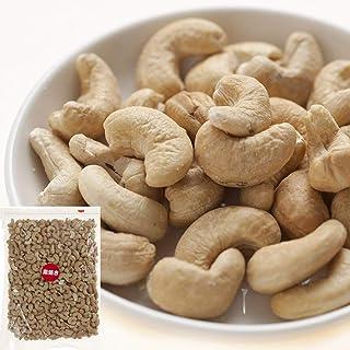 みの屋 カシューナッツ 素焼き 1kg ロースト 素焼 製造直売 無添加 無塩 無植物油