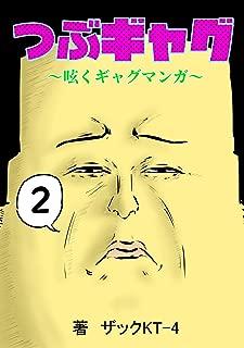 つぶギャグ~呟くギャグマンガ~(2) (まんがたり)