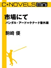 表紙: C★NOVELS Mini 市場にて バンダル・アード=ケナード番外篇 | 駒崎優