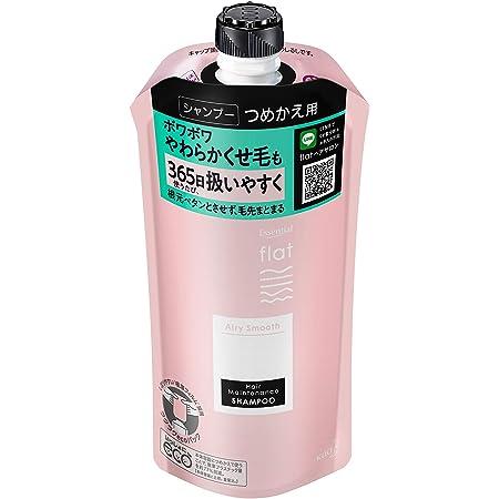 flat(フラット) エッセンシャル フラット エアリースムース シャンプー ボワボワ やわらかくせ毛 ねこっ毛 うねり髪 毛先 まとまる からまり抑制 髪のコア弾力成分配合(リンゴ酸:補修・保湿成分) つめかえ用 340ml