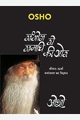 संभोग से समाधि की ओर - Sambhog Se Samadhi Ki Or (Hindi Edition) Kindle Edition
