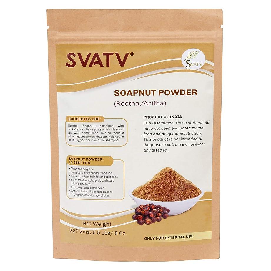 誰でもカールすべきSVATV :: Reetha/Arithaパウダー/ソープナッツパウダー(Sapindus Laurifolia)シルキーヘアー - (227 g /(1/2 lb)|優れたヘアコンディショナー