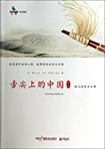 A Bite of China 2 (Chinese Edition)