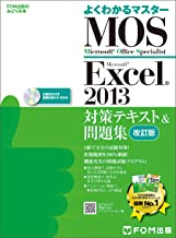 Microsoft Office Specialist Excel 2013 対策テキスト& 問題集 改訂版 (よくわかるマスター)