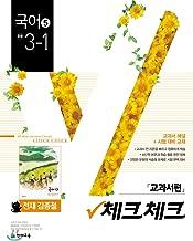 Check Check Korean 5 Genius Kim Jong Chul Textbooks Middle School 3-1 (2019) (Korean Edition)