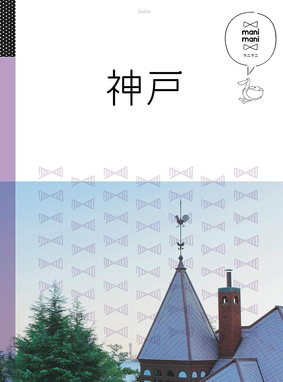 製造委託舗装マニマニ 神戸(2020年版)