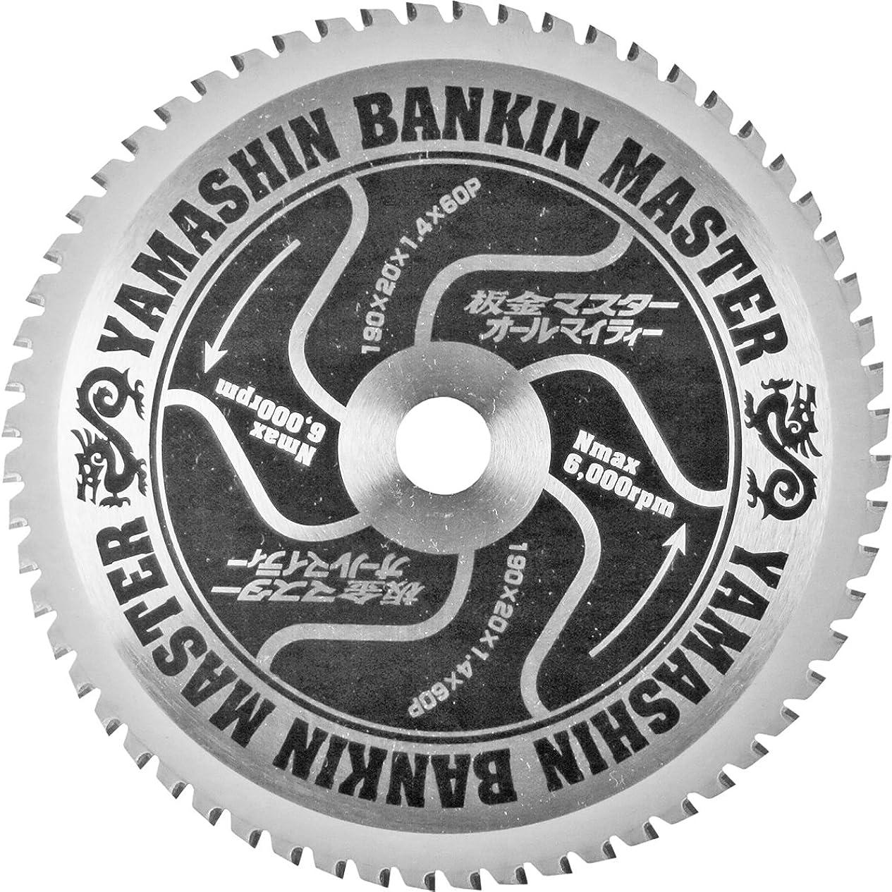 珍しい評論家計算可能山真製鋸(YAMASHIN) 板金マスター BANKIN MASTER 190mmx60P SPT-YSD-190SOB