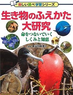 生き物のふえかた大研究 命をつないでいくしくみと知恵 (楽しい調べ学習シリーズ)