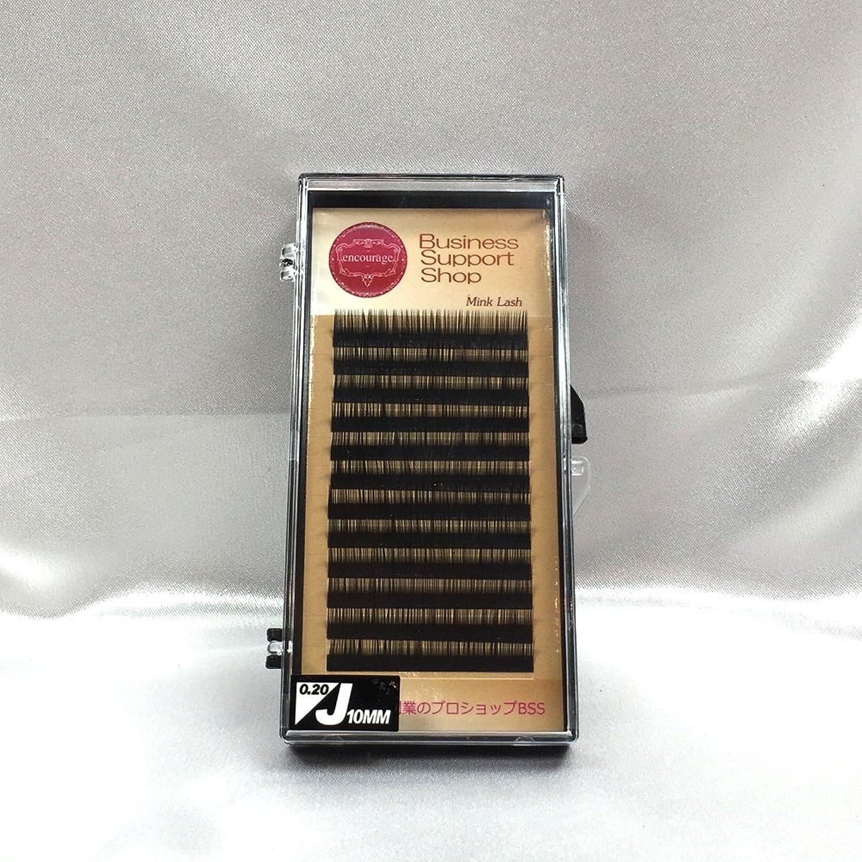 まつげエクステ Jカール(太さ長さ指定) 高級ミンクまつげ 12列シートタイプ ケース入り (太0.20 長10mm)