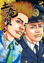 表紙: 土竜の唄(69) (ヤングサンデーコミックス) | 高橋のぼる