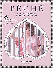 表紙: PECHE(ペシェ) 2021年1月号(001号) (2020-12-16) [雑誌]   LARME