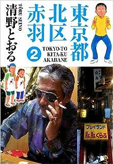 東京都北区赤羽 2巻