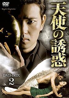 天使の誘惑 DVD-BOX2