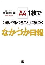 表紙: A4 1枚で「いま、やるべきこと」に気づく なかづか日報 | 中司祉岐
