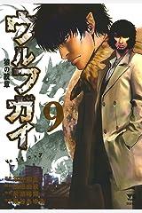ウルフガイ 9 (ヤングチャンピオン・コミックス) Kindle版