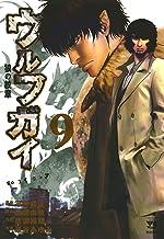 表紙: ウルフガイ 9 (ヤングチャンピオン・コミックス) | 泉谷あゆみ