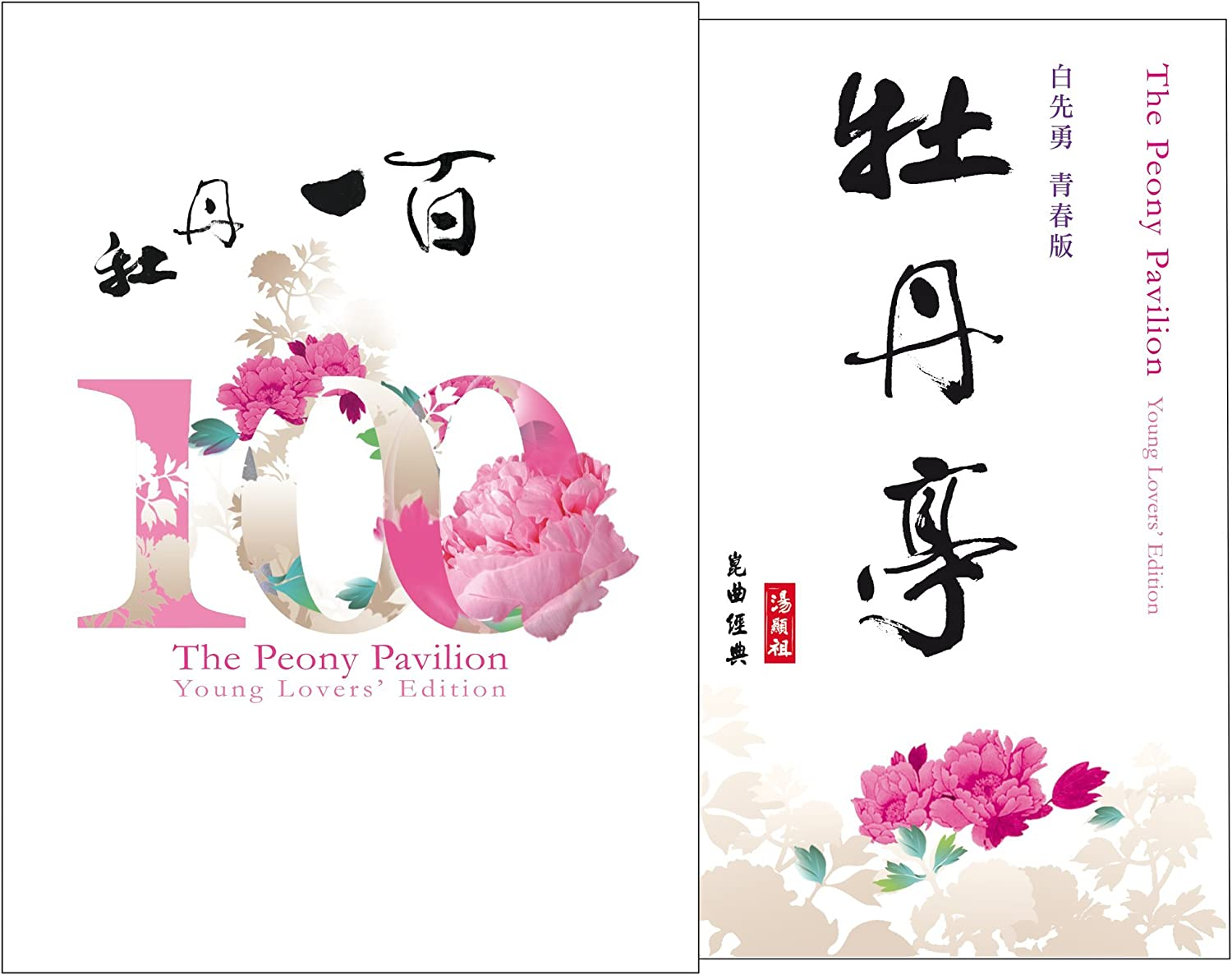 Popular products The Peony Pavilion: Edition cheap Lover's Young