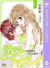 表紙: 溺愛ウェディング ~林檎姫の淫らな蜜月~ 6 (マーガレットコミックスDIGITAL) | 宮藤華