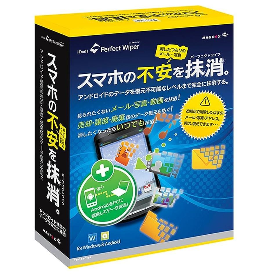 サーキュレーションジョブ国民投票マグレックス iTools Perfect Wiper for au