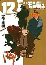 表紙: 正義警官 モンジュ(12) (サンデーGXコミックス) | 宮下裕樹