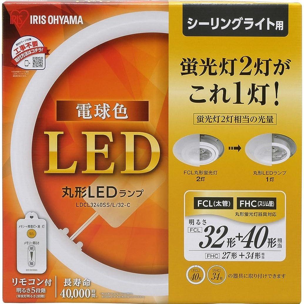 けがをするコイル運賃アイリスオーヤマ LED 丸型 (FCL) 32形+40形 電球色 シーリング用 省エネ大賞受賞 蛍光灯 LDCL3240SS/L/32-C