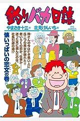 釣りバカ日誌(104) (ビッグコミックス) Kindle版