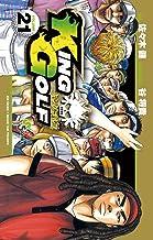 表紙: KING GOLF(21) (少年サンデーコミックス)   佐々木健
