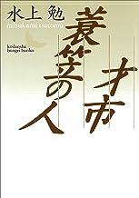 表紙: 才市・簑笠の人 (講談社文芸文庫) | 水上勉