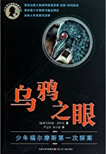 Eye of Crow (The Boy Sherlock Holmes, his First Case) (Chinese Edition)