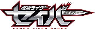 『仮面ライダーセイバー』無料動画!フル視聴を見逃し配信で!第1話から最終回・再放送まとめ