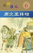 zhou wen wang bai xiang feng shen yan yi No 6: feng shen yan yi No 6 (Classic mythology continuous comic novel) (Japanese Edition)