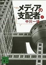 表紙: メディアの支配者(上) (講談社文庫) | 中川一徳