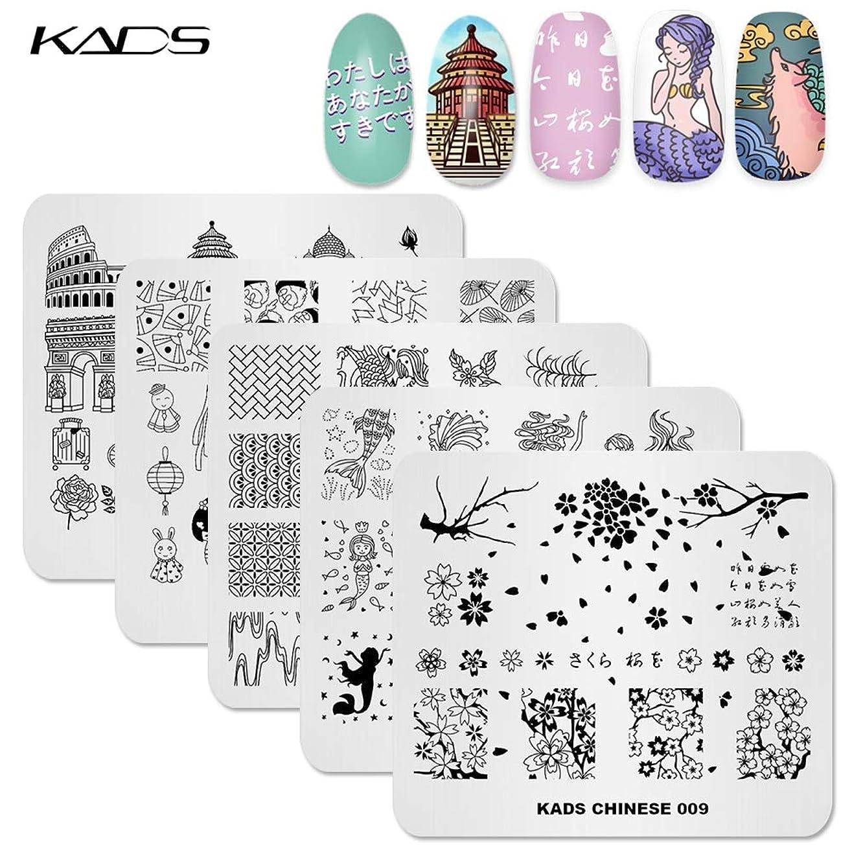 恐れる受ける達成KADS ネイルスタンププレート5セット 桜 人魚 建築 鯉 踊り子 和風 取りやすいデザイン ネイルステンシル ネイルアートツール ネイルデザイン用品 (セット4)