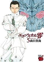 表紙: エクゾスカル零 5 (チャンピオンREDコミックス) | 山口貴由