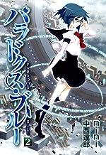 パラドクス・ブルー 2 (コミックブレイド)