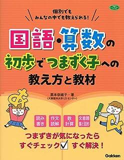 国語・算数の初歩でつまずく子への教え方と教材-個別でもみんなの中でも教えられる! (学研のヒューマンケアブックス)