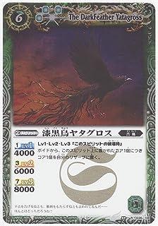 【バトルスピリッツ】 第2弾 激翔 漆黒鳥ヤタグロス レア bs02-035