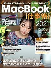 MacBook仕事術! 2021 (Big Sur対応・最新版!)