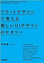 表紙: フラットデザインで考える 新しいUIデザインのセオリー | 宇野雄