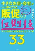 表紙: 小さなお店・会社が一人勝ちできるお金をかけない販促の反則技33 | 石橋拓也