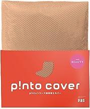 p!nto beauty cover 全4色(女性の姿勢を考えたクッション 座布団(pinto BEAUTY)「ピントビューティー」専用替えカバー)[ゴールド]