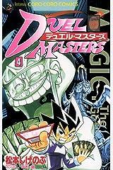 デュエル・マスターズ(4) (てんとう虫コミックス) Kindle版