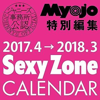 SexyZoneカレンダー 2017.4→2018.3   (ジャニーズ事務所公認) ([カレンダー])