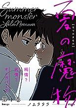 表紙: 夏の魔物 : 1 (アクションコミックス) | ノムラララ